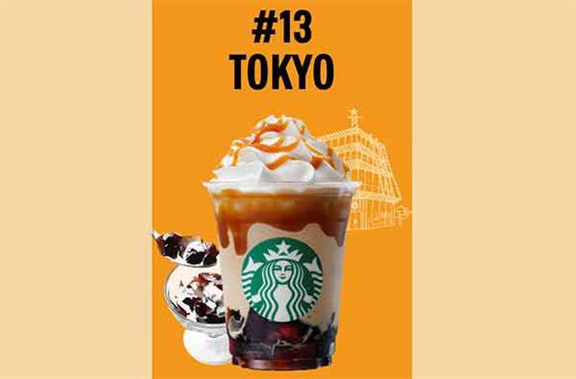 画像: 東京 オリジン コーヒー ジェリーキャラメル フラペチーノ® www.starbucks.co.jp