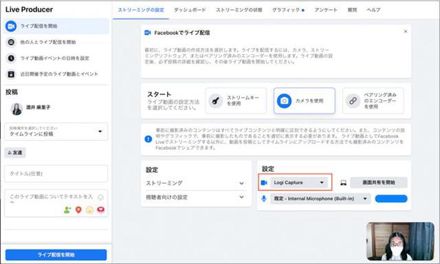画像: Facebook Liveの設定画面。カメラ設定の選択に「Logicool Capture」が表示される。