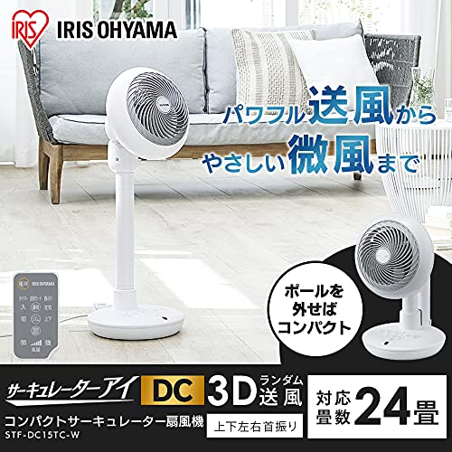 画像1: 【扇風機とサーキュレーターの違い】買うならどっち?微風モード付きサーキュレーターのすゝめ