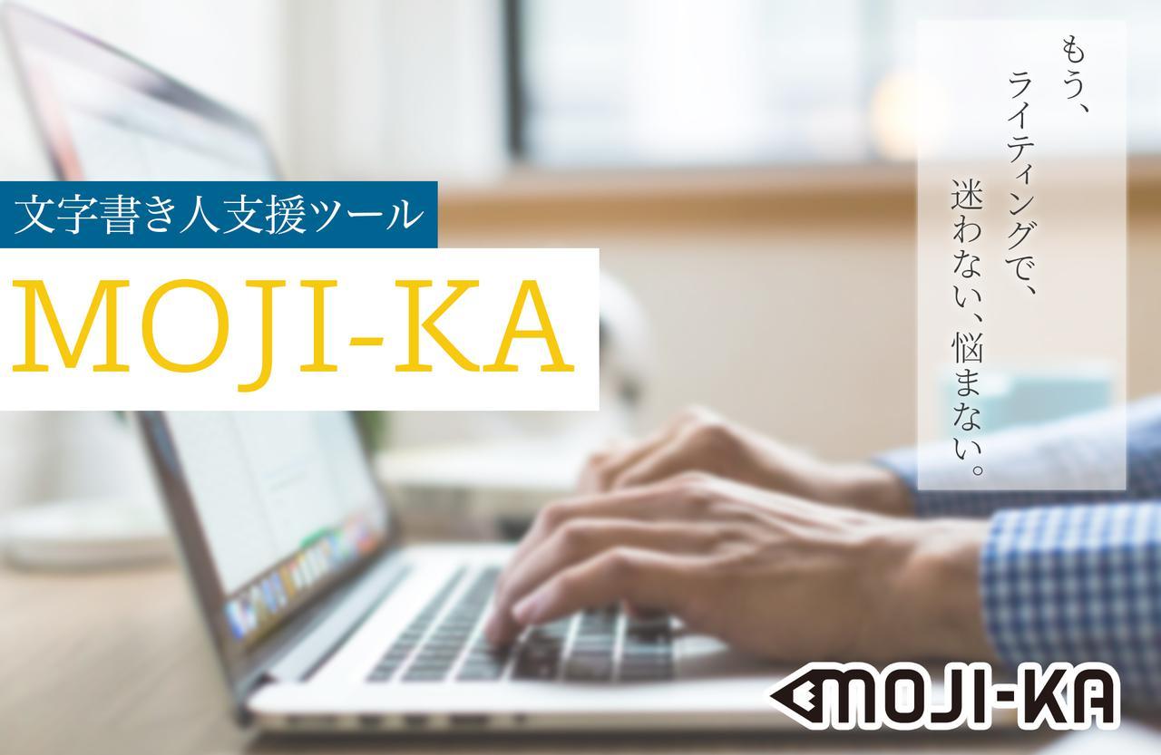 画像: 文字書き人支援ツール『MOJI-KA』