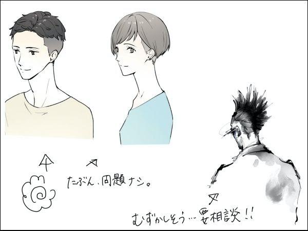 画像: 中高年がターゲットなため、若者向けなヘアは博打かもしれません