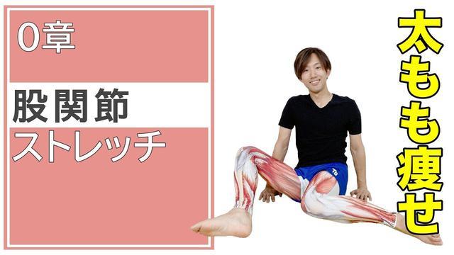 画像: 股関節を柔らかくして太ももを細くする【激やせストレッチ#5】 – ストレッチの学校 You Fit !