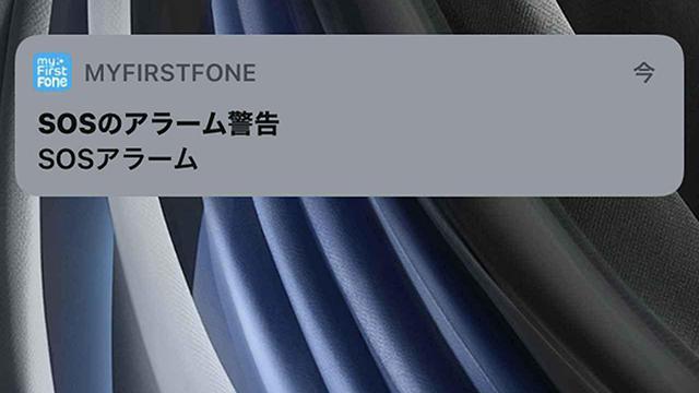 画像: my First Fone R1側面のボタンを長押しすると、親のスマホにSOS通知がくる