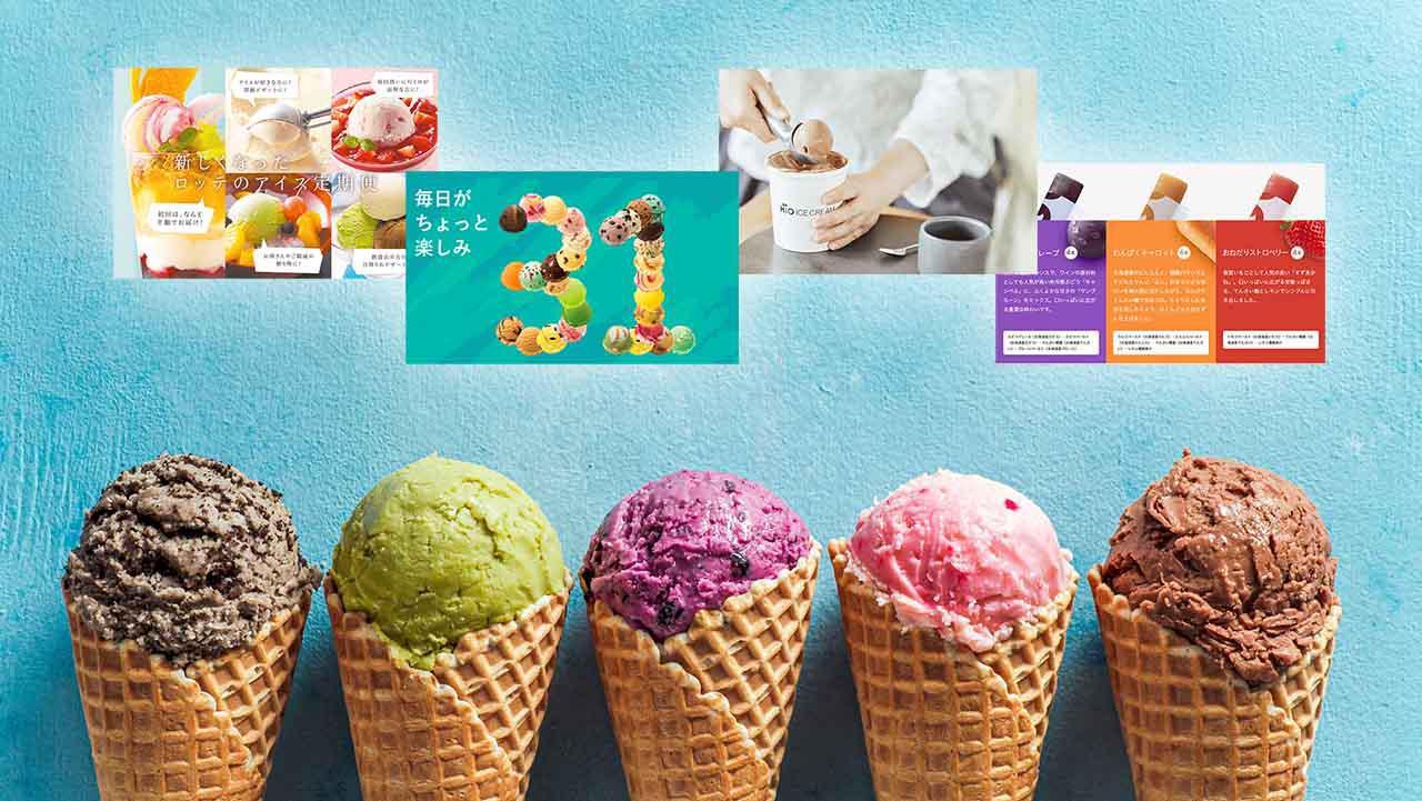 画像: 【アイスのサブスク】夏前から始めたい!サーティワンからロッテまでアイスクリームの定期購入を徹底調査 - 特選街web