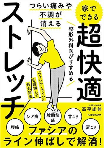 画像: 【ファシアをほぐす】フロントラインストレッチ ひざ痛、腰痛、股関節痛を改善 姿勢も良くなる!