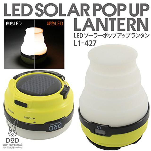 画像5: 【コンパクト】LEDランタンのおすすめ 小型でも明るくておしゃれ 充電式や乾電池式 コールマンなど人気製品を紹介