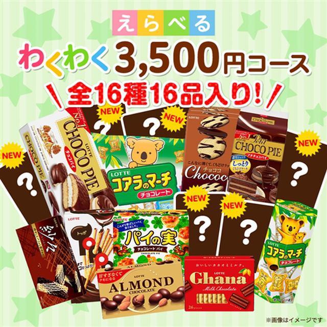画像: 【送料込】えらべる!定期便わくわく3500円バラエティコース(7月)