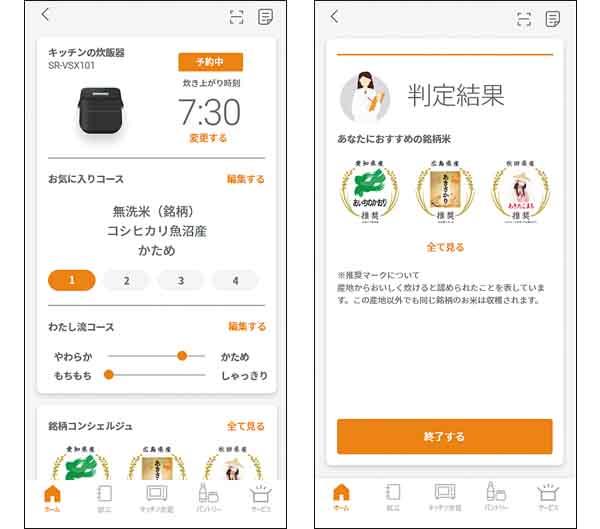 画像: 「キッチンポケット」アプリと連係。その年のお米の出来栄えに合わせた炊飯プログラムの配信や、ユーザーの好みに合った銘柄米の提案などを行う。