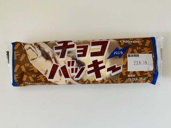 画像: 一番人気のチョコバッキー。