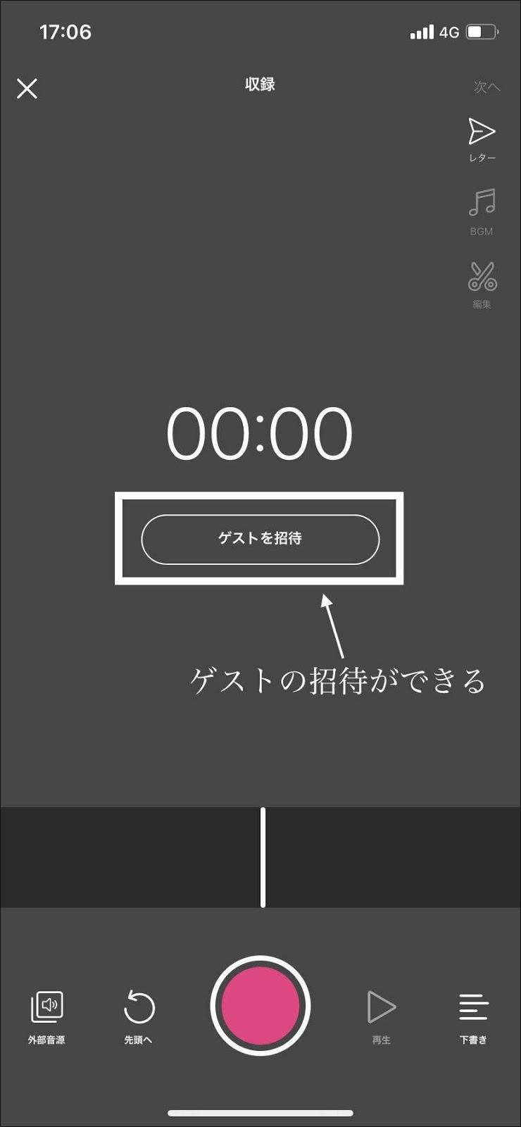 画像: 通常の音声配信では「ゲストを招待」でコラボが可能。