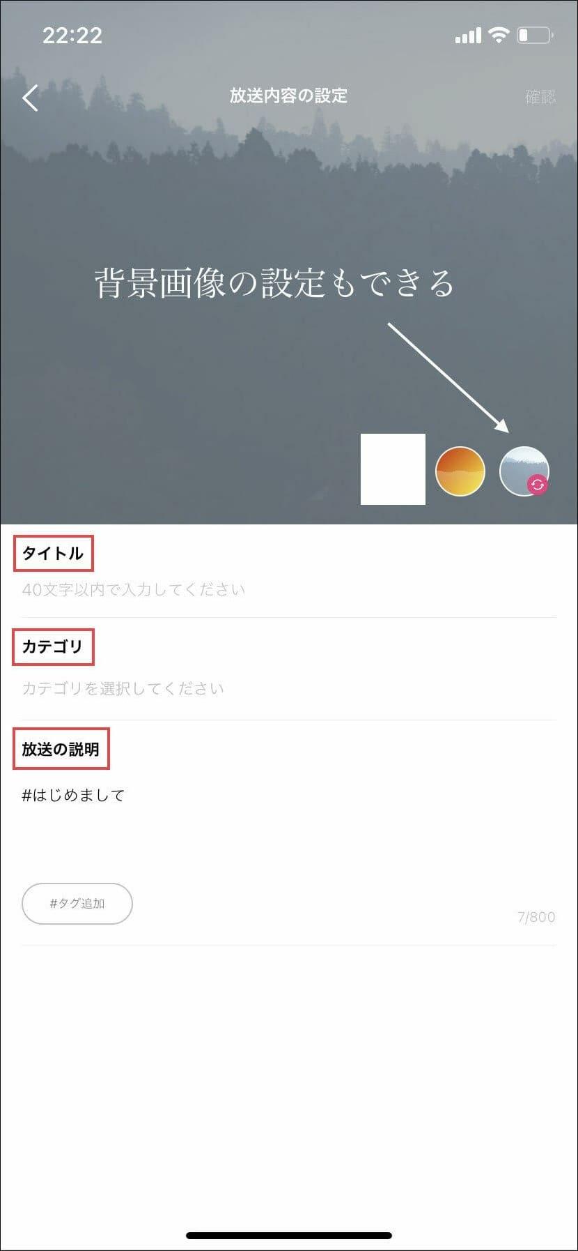 画像: 放送に関する設定画面もシンプルでわかりやすい。