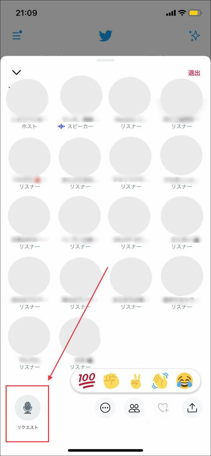 画像: スピーカーになるためのリクエストを送ることができます。