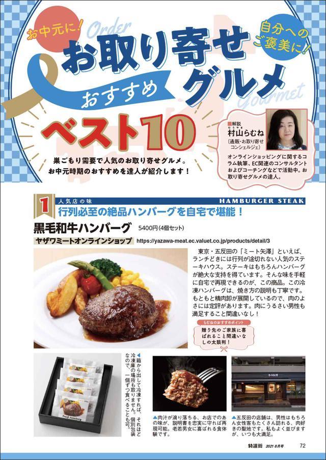 画像5: 『特選街』8月号本日発売! 目的別「すごいスマホアプリ」ランキング発表!