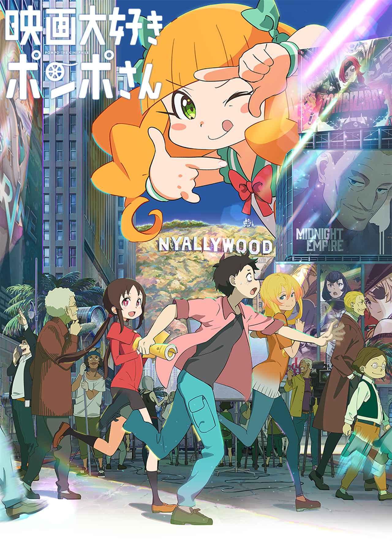 画像: 劇場アニメ『映画大好きポンポさん』公式サイト
