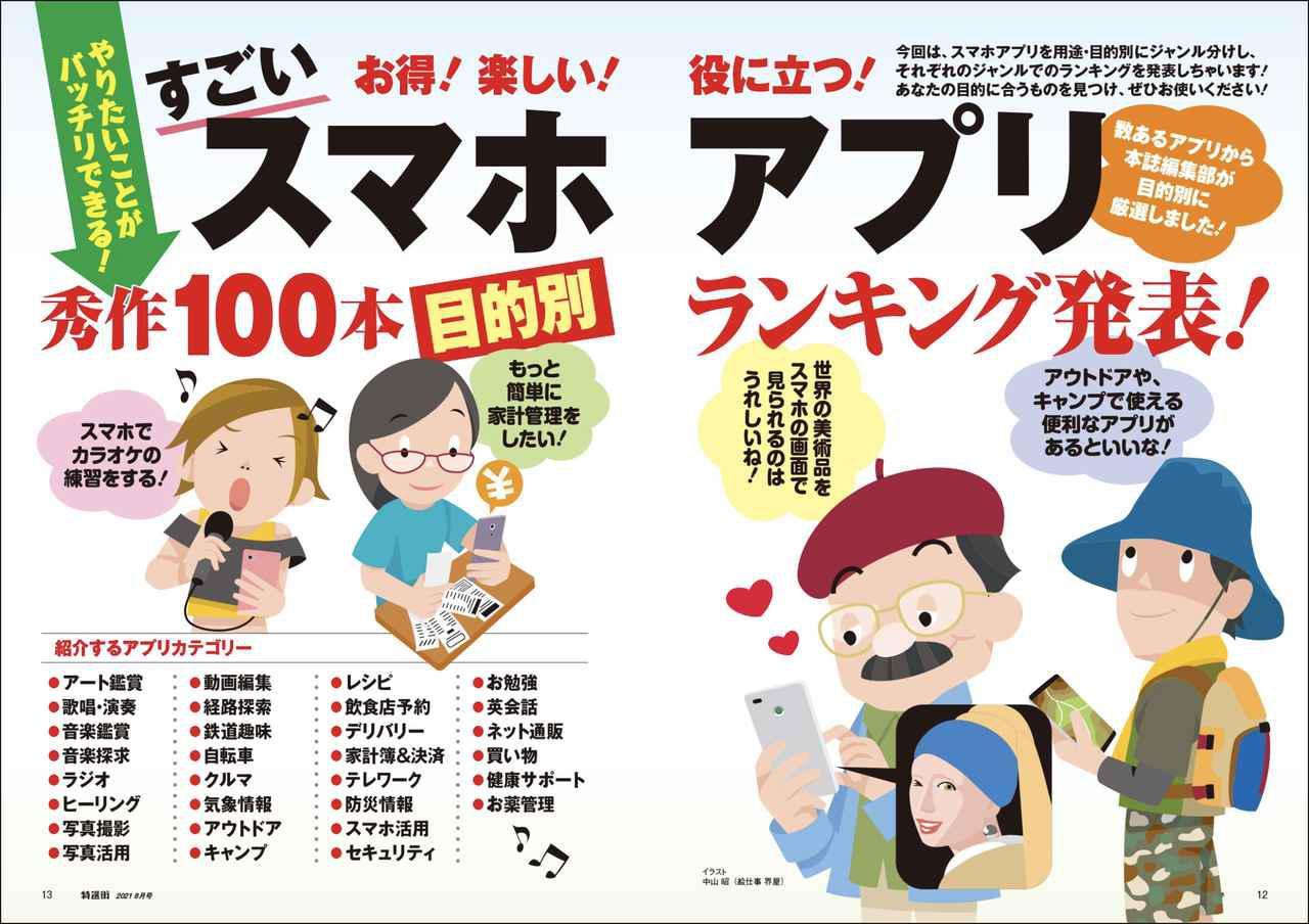 画像2: 『特選街』8月号本日発売! 目的別「すごいスマホアプリ」ランキング発表!