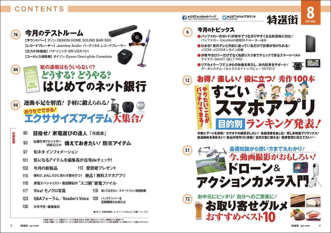 画像1: 『特選街』8月号本日発売! 目的別「すごいスマホアプリ」ランキング発表!