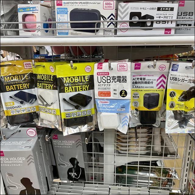 画像: ACアダプタやモバイルバッテリーもダイソーで調達可能!