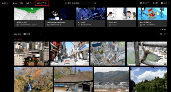 画像: Windows10のデフォルトの機能でも編集可能です