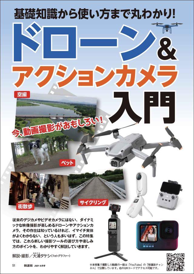画像3: 『特選街』8月号本日発売! 目的別「すごいスマホアプリ」ランキング発表!