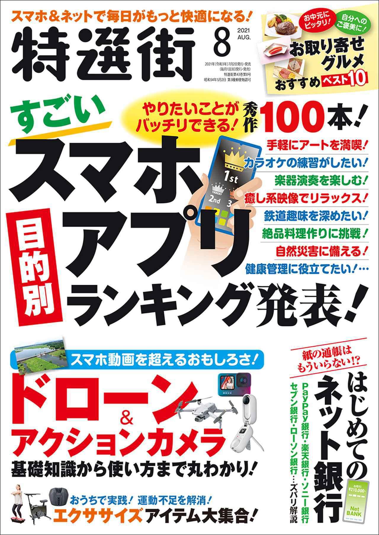 画像: 『特選街』2021年8月号(7月2日発売) 定価693円(税込)