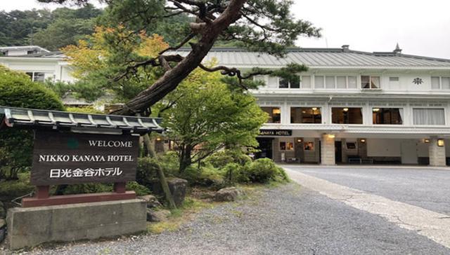 画像: 日光金谷ホテル