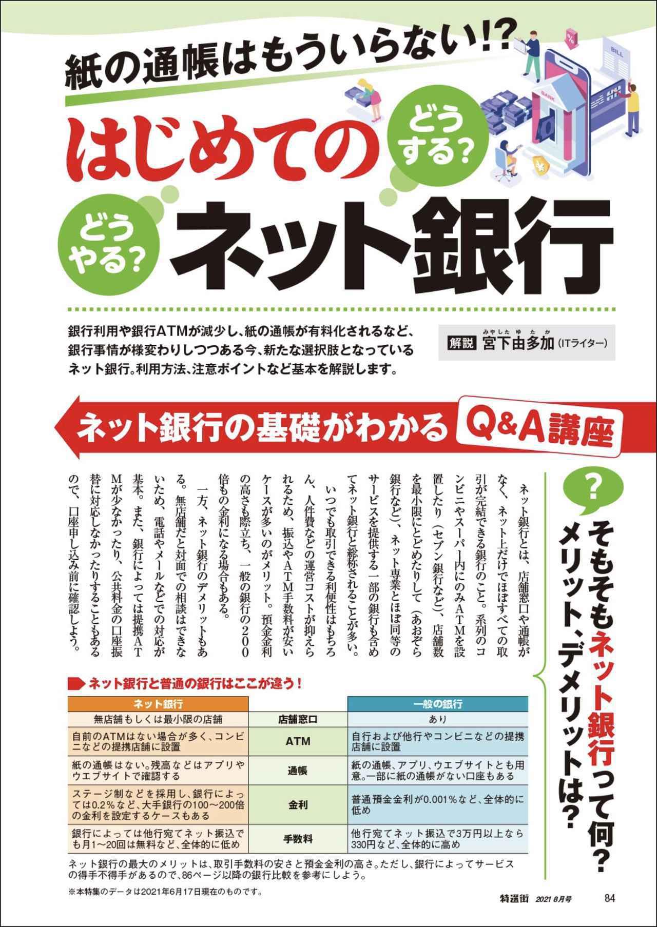 画像4: 『特選街』8月号本日発売! 目的別「すごいスマホアプリ」ランキング発表!