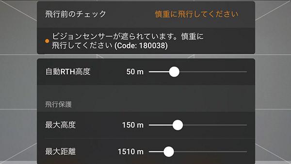 画像: 最大高度や最大距離などの項目をチェック