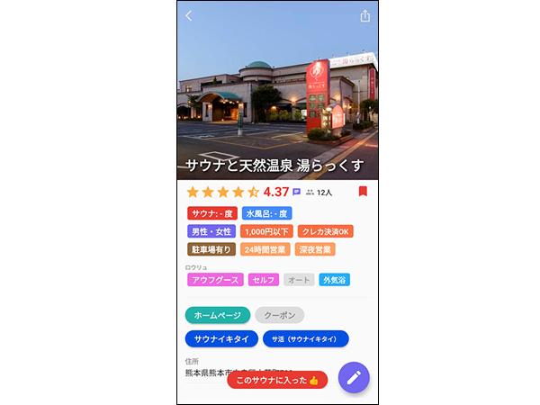 画像: 地図上の赤いマークをタップすると、施設のページが開き、営業時間や料金などの基本情報がわかる。