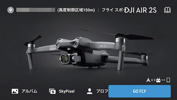 画像: DJIのフライトアプリのホーム画面