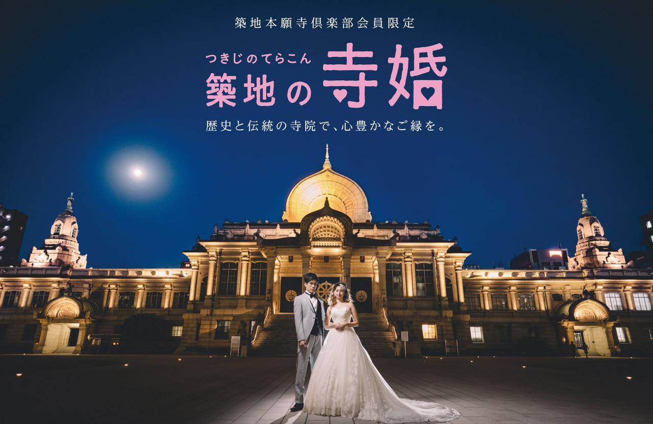 画像: 寺婚活   築地本願寺