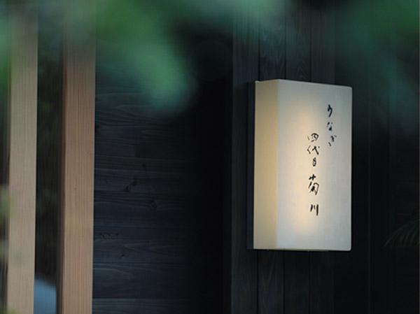 画像: 名古屋市に複数の店舗を構える人気店。一本鰻は人気メニューの一つです。