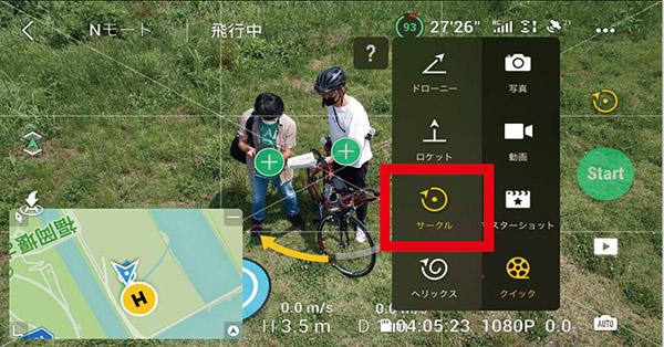 画像2: 被写体にカメラを向けたまま円を描いて飛ぶ