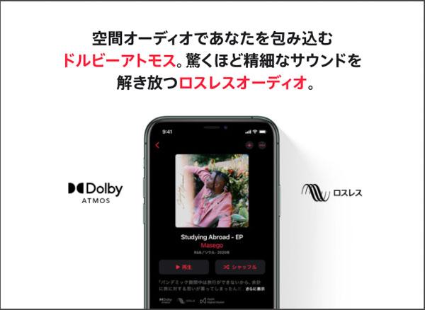 画像: 6月に実施されたApple Musicのアップデートで対応した。 www.apple.com