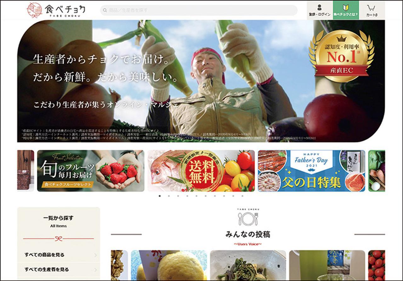 画像: 今、「産直」の食品売買サイトが大注目。ぜひ応援購入を!