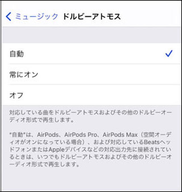 画像: 今回はiPhone 12 Proの内蔵スピーカーで聴くので「自動」を選択。