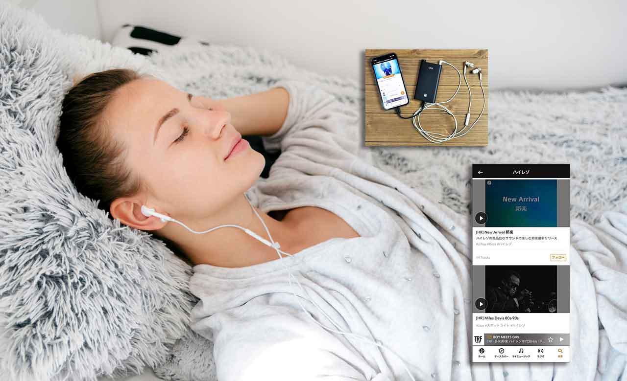 画像: 【iPhoneでハイレゾ】必要なものはイヤホン・DAC・音源の3つ   機器の選び方から接続方法、おすすめサービスまで紹介 - 特選街web