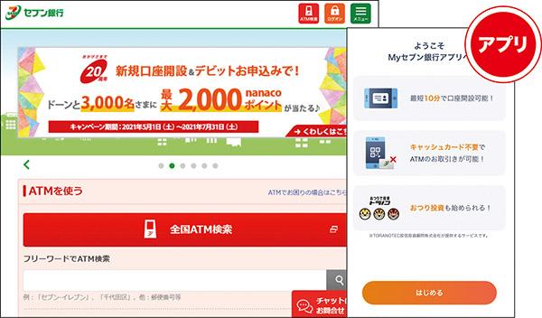 画像: nanacoのキャンペーンなどを随時展開。「Myセブン銀行アプリ」を使えば、最短10分で口座開設が可能。ATMは、ほかのネット銀行の提携先としても人気。