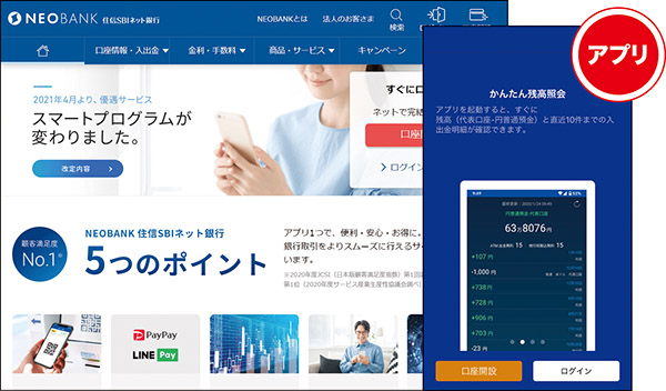 画像: ブランド名として「NEOBANK」を標榜する。ステージランクは、指定カードの入会・給与などの口座振替で2ランクアップも可能となっている。