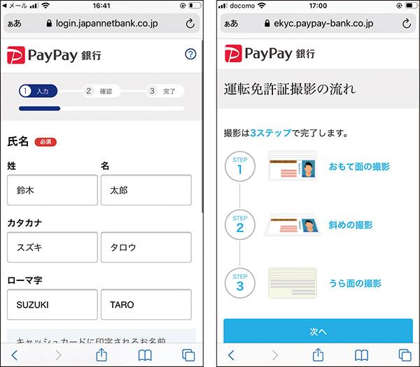 画像: PayPay銀行の例。専用アプリからメールアドレスを登録し、個人情報などの入力と、本人確認書類の撮影・アップロードを行えばいい。