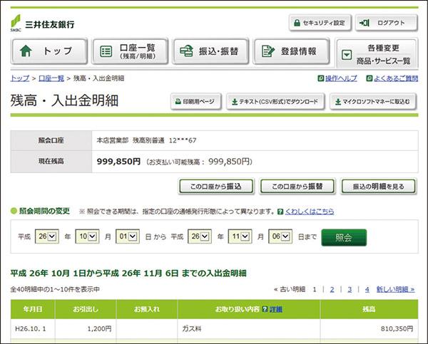 画像: 三井住友銀行のネットバンキング「SMBCダイレクト」。振込などの機能自体はネット銀行と同様に使えるが、他行宛ての振込手数料は高い。