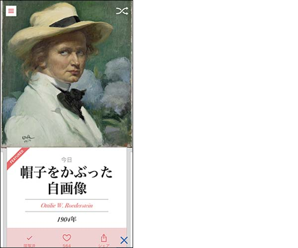 画像: アプリを起動すると今日の作品が表示される。右にスワイプして、過去の配信された作品を振り返ることも可能。