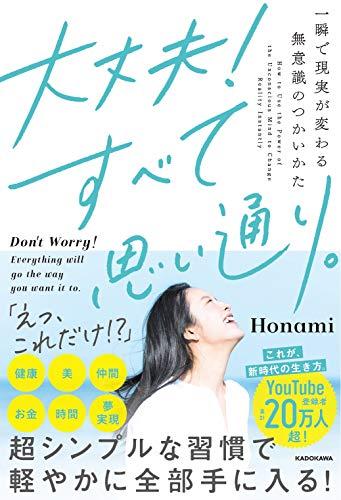 画像: お金、人脈、幸せ…あなたの潜在意識が現実を引き寄せる!Honamiさんが教える「叶いやすくなるワーク」