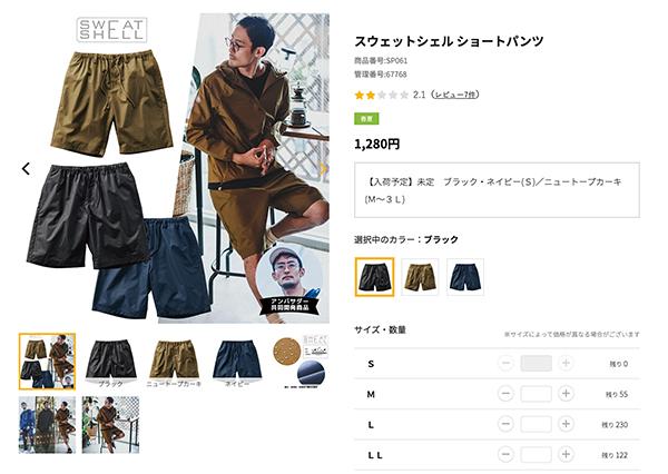 画像2: workman.jp