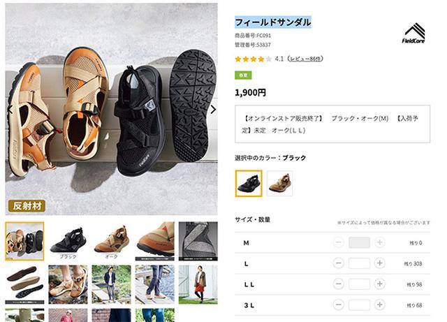 画像: workman.jp
