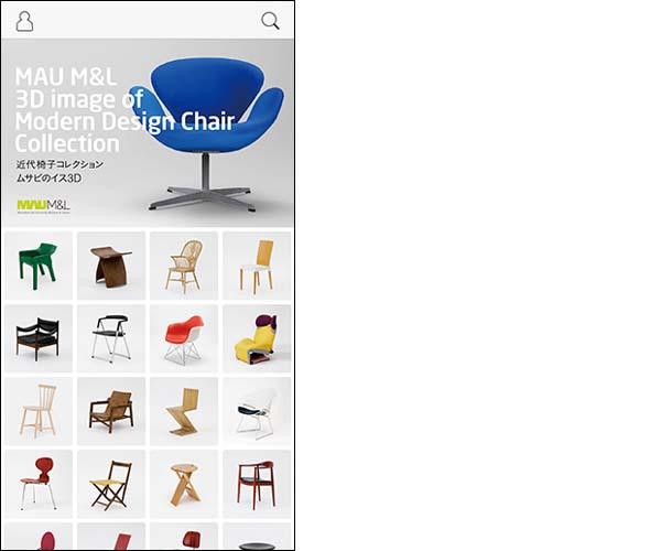 画像: ウェグナーやヤコブセンなど世界的に著名なデザイナーがデザインした椅子に加えて、日本人がデザインした椅子も収録。