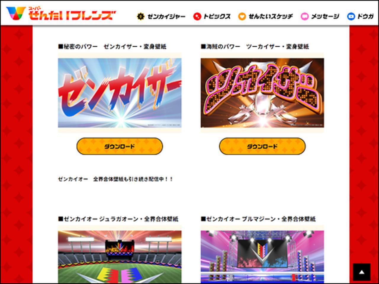 画像: www.super-sentai-friends.com