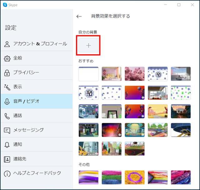 画像4: Skypeの場合