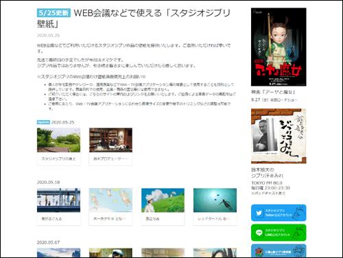 画像: www.ghibli.jp