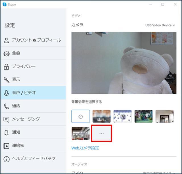 画像3: Skypeの場合