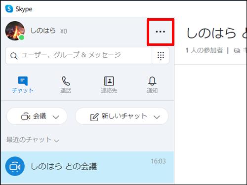 画像1: Skypeの場合